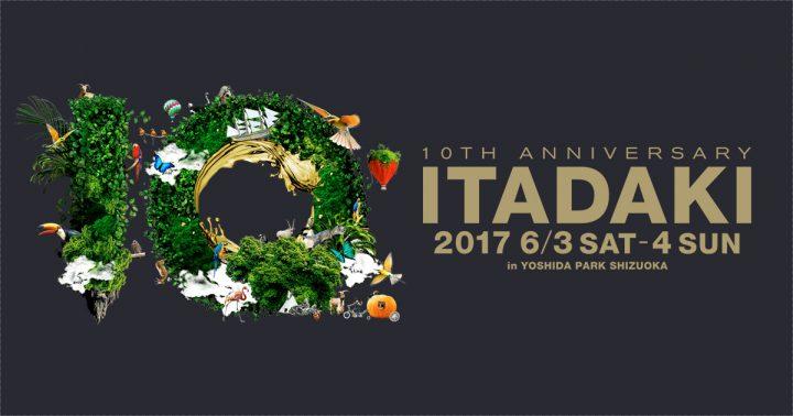 itadaki2017
