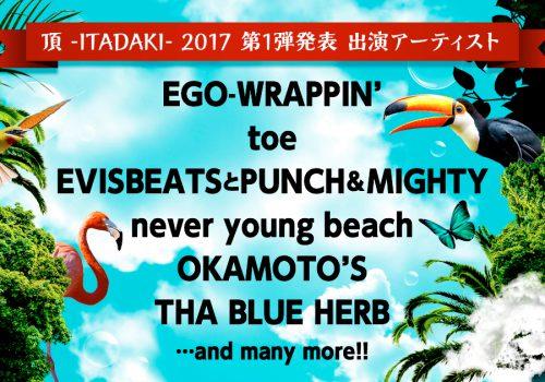 頂 -ITADAKI- 2017 第一弾出演アーティスト発表