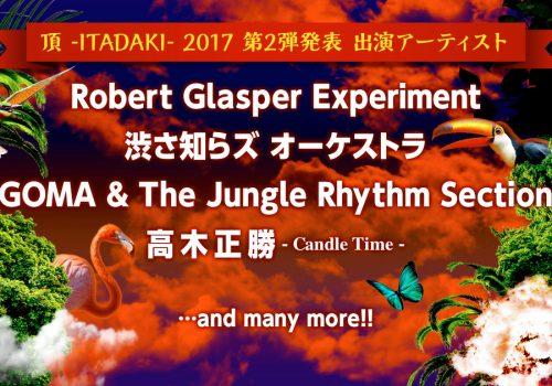 頂 -ITADAKI- 2017 第二弾出演アーティスト発表