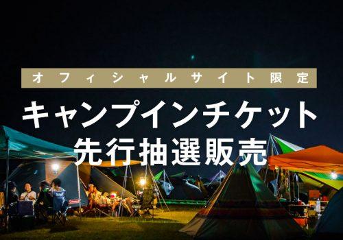 キャンプインチケット先行抽選販売 受付開始!