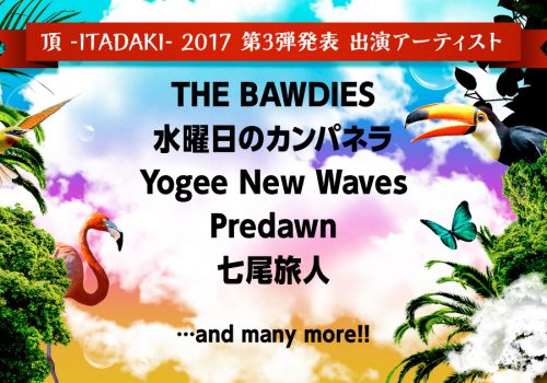 頂 -ITADAKI- 2017 第三弾出演アーティスト発表