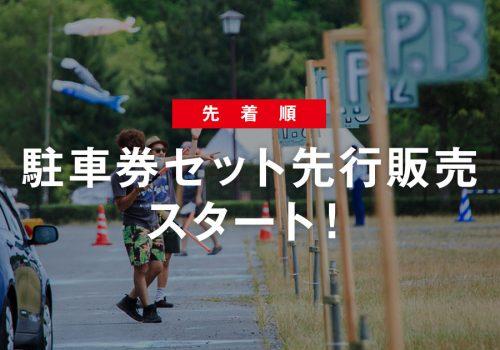 駐車券セット先行販売(先着順)スタート!