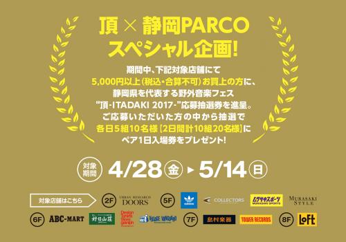 頂×静岡PARCO スペシャル企画スタート!