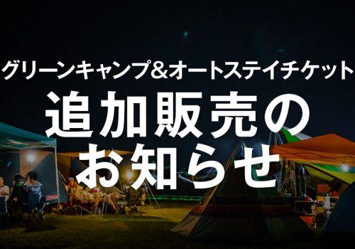 【売り切れ】グリーンキャンプ&オートステイチケット売り切れとなりました