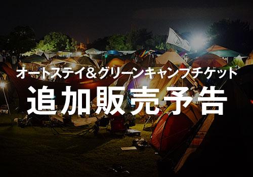オートステイ&グリーンキャンプチケット 追加販売予告!