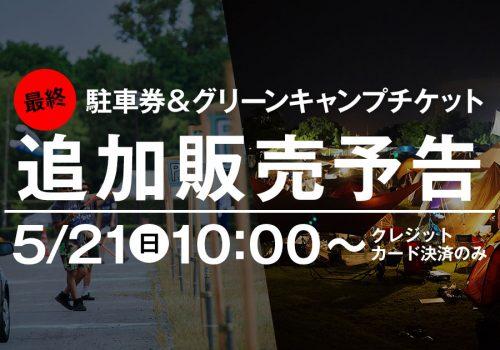 【最終】駐車券&グリーンキャンプ 追加販売のお知らせ