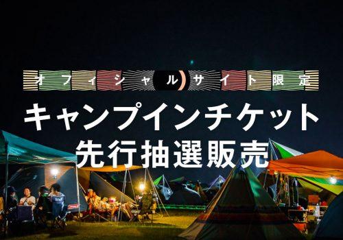 【オフィシャルサイト限定】キャンプインチケット先行抽選販売開始!