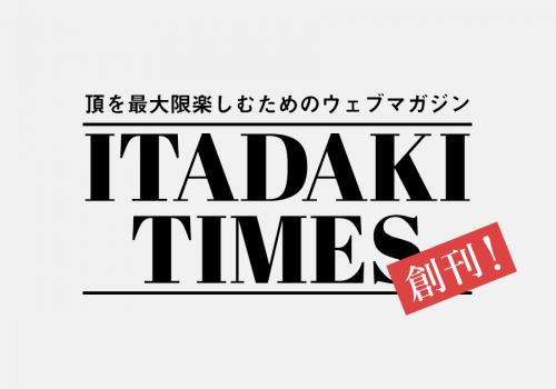 ITADAKI TIMES 創刊!