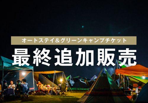 オートステイ&グリーンキャンプチケット最終追加販売のお知らせ