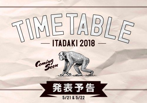 頂 -ITADAKI- 2018 タイムテーブル発表予告!