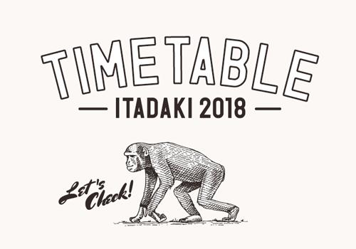 両日のタイムテーブル発表!