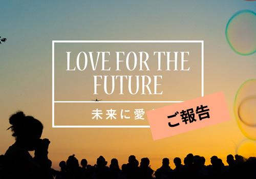 頂2018 Love For The Future ご報告