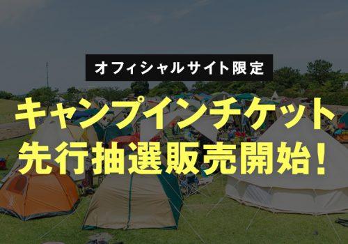 キャンプインチケット先行抽選販売開始!