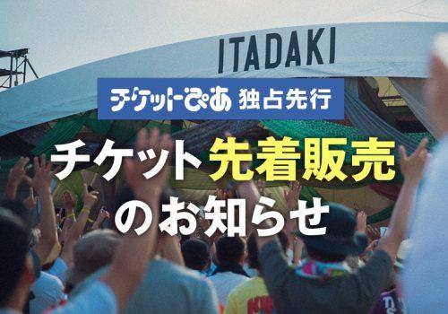 """チケットぴあ独占先行"""" 先着 """"販売のお知らせ!"""