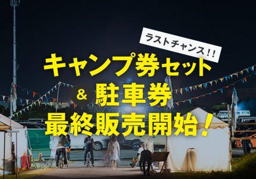 キャンプ券セット & 駐車券 最終追加販売開始!
