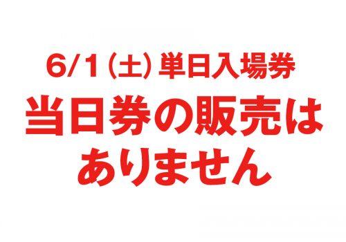 6 /1(土)単日入場券 当日券の販売はありません