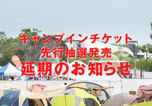 キャンプインチケット先行抽選発売 延期のお知らせ