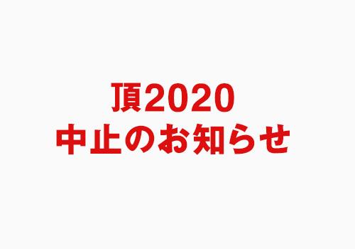 頂2020 開催中止のお知らせ