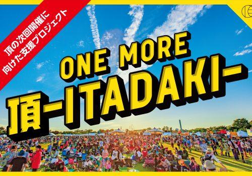 頂 -ITADAKI- 次回開催に向けたクラウドファンディングを開始